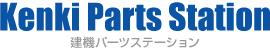 建機部品通販【建機パーツステーション】働く機械を支えるネットストア